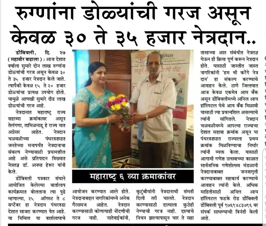 Press-conference-Lokmat-news-on-27-aug-19-1 (1)